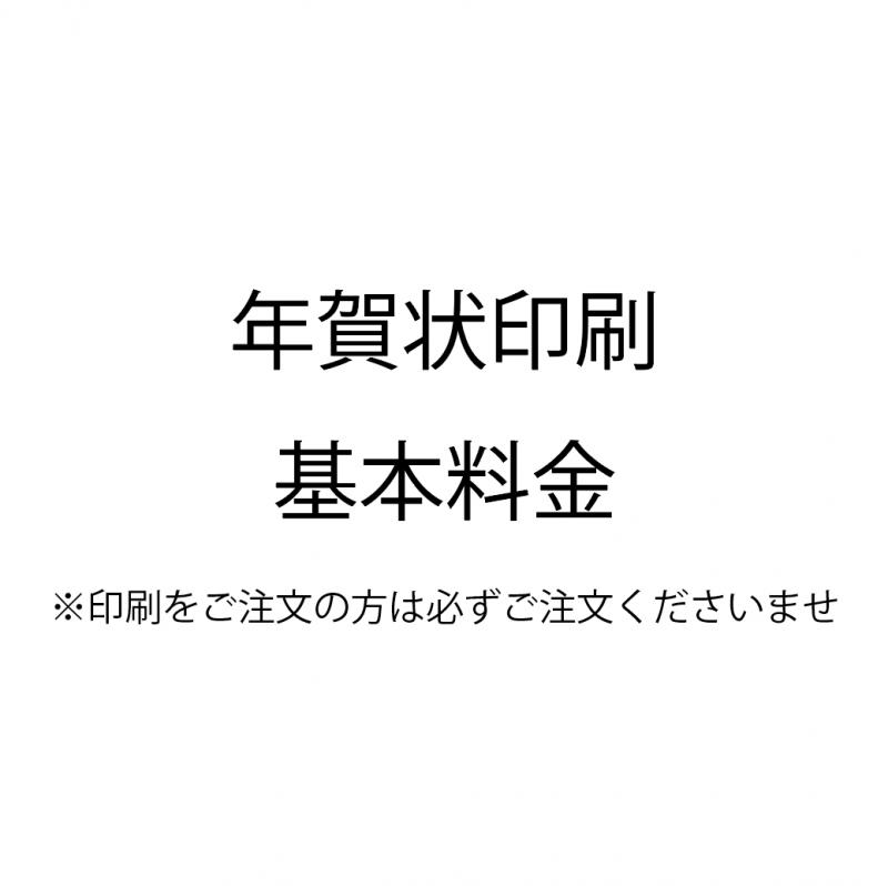 年賀状・結婚報告はがき<br>【 印刷基本料金 】
