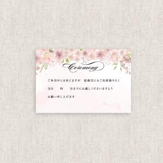 招待状付箋セット<br>【Cherryblossom】
