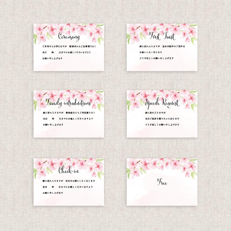 招待状付箋セット<br>【Cherryblossom2】