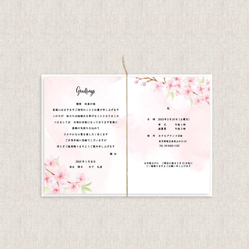 二つ折り招待状セット<br>【Cherryblossom2】