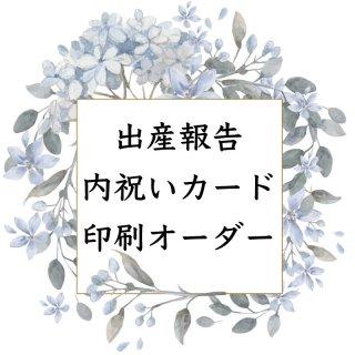 出産報告/内祝いカード<br>【 印刷オーダー 】