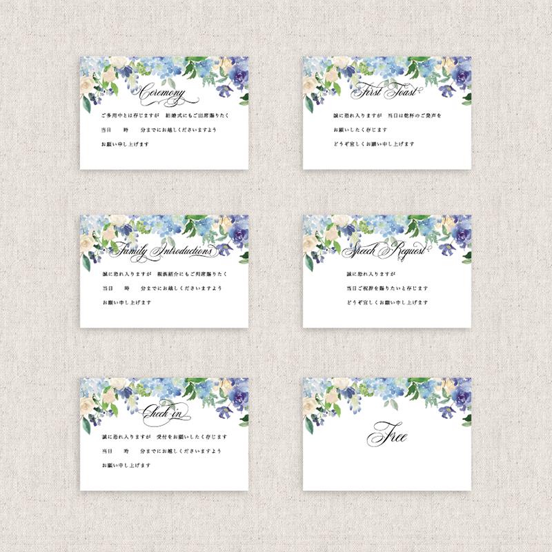 招待状付箋セット<br>【Blue flower】