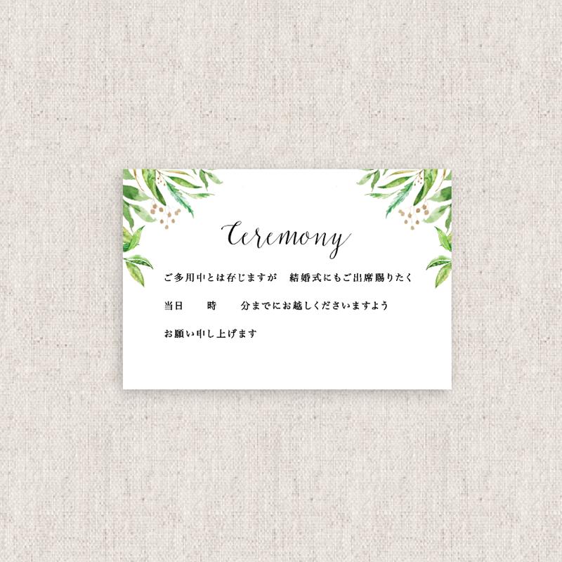 付箋 招待状 Leaf