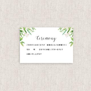 招待状付箋セット<br>【Leaf】
