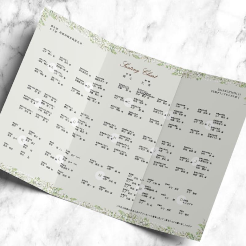 三折席次表<br>【Forest green leaf ver. / Muguet】