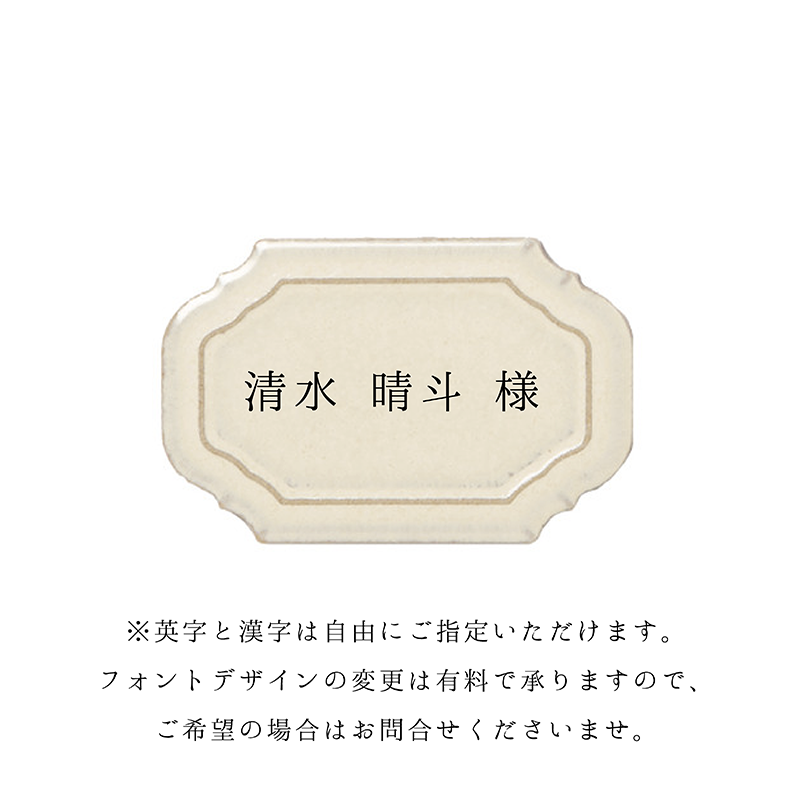 席札<br>【フレンチタイル /EYM】