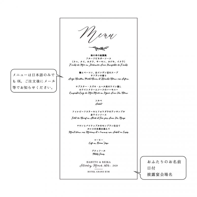 メニュー表<br>【Cloth menu/EYM】
