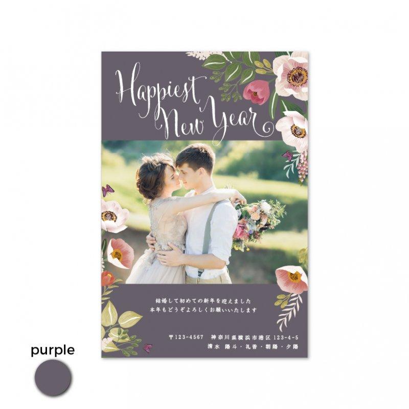 年賀状・結婚報告はがき<br>【 Happiest 】