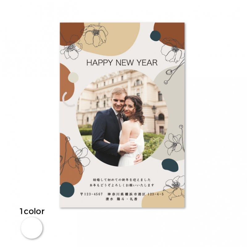年賀状・結婚報告はがき<br>【 Terra Cotta 】