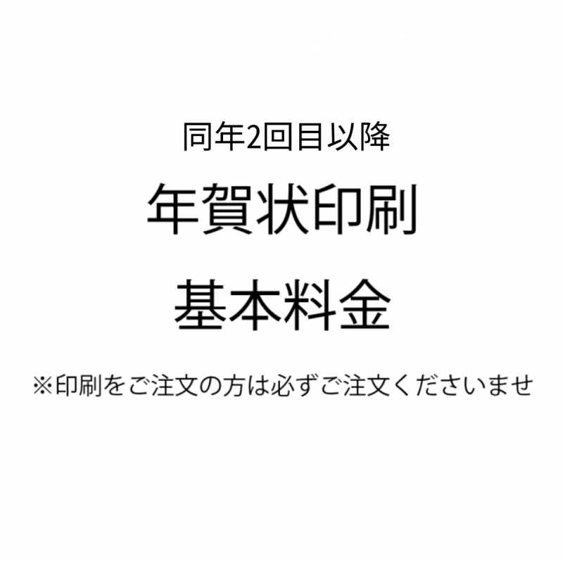 年賀状・結婚報告はがき<br>【 印刷基本料金 2回目以降】