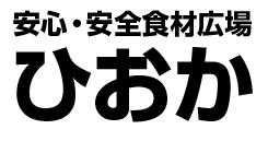 無添加 冷凍食品 冷蔵食品 惣菜 宅配 通販 日岡商事