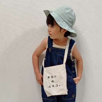 Cotton HF Sacoche(親子シリーズ)