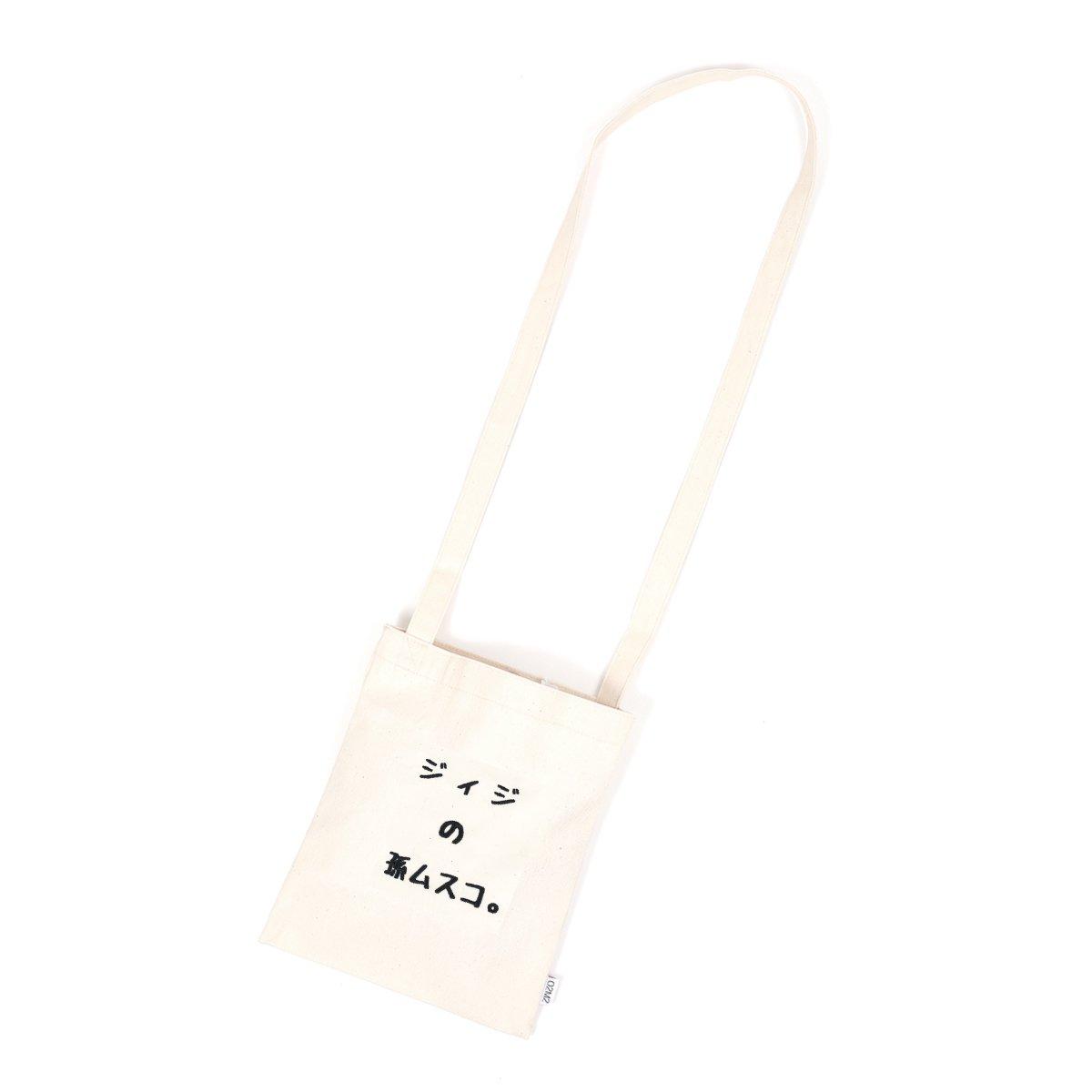 Cotton HF Sacoche(孫・ジィジ&バァバシリーズ) 詳細画像10