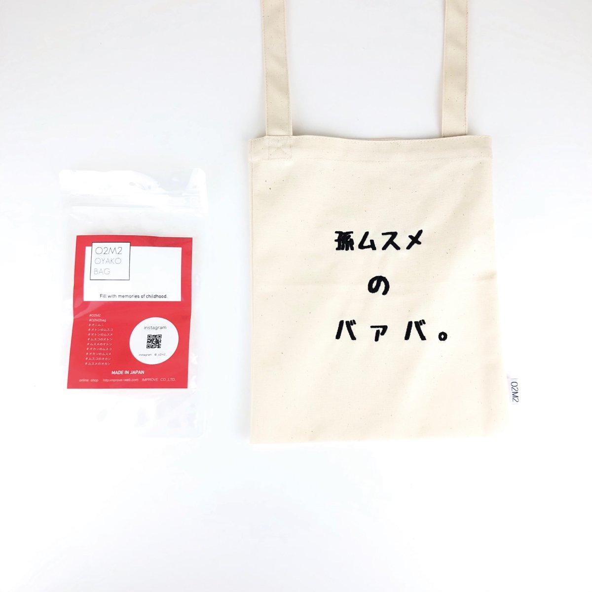 Cotton HF Sacoche(孫・ジィジ&バァバシリーズ) 詳細画像2