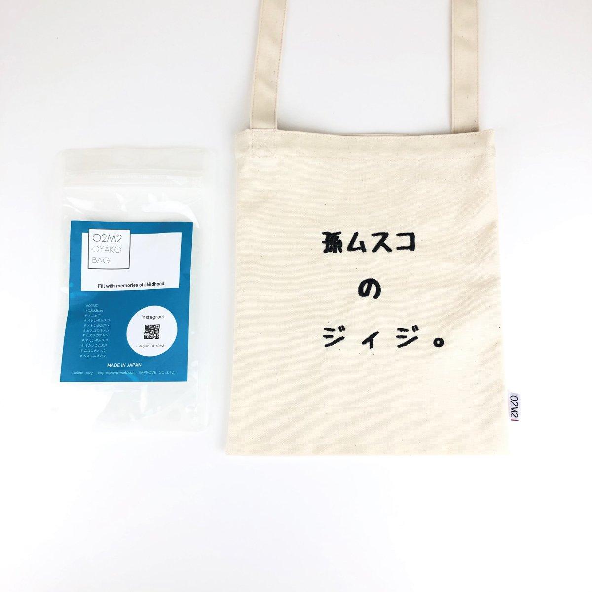 Cotton HF Sacoche(孫・ジィジ&バァバシリーズ) 詳細画像3