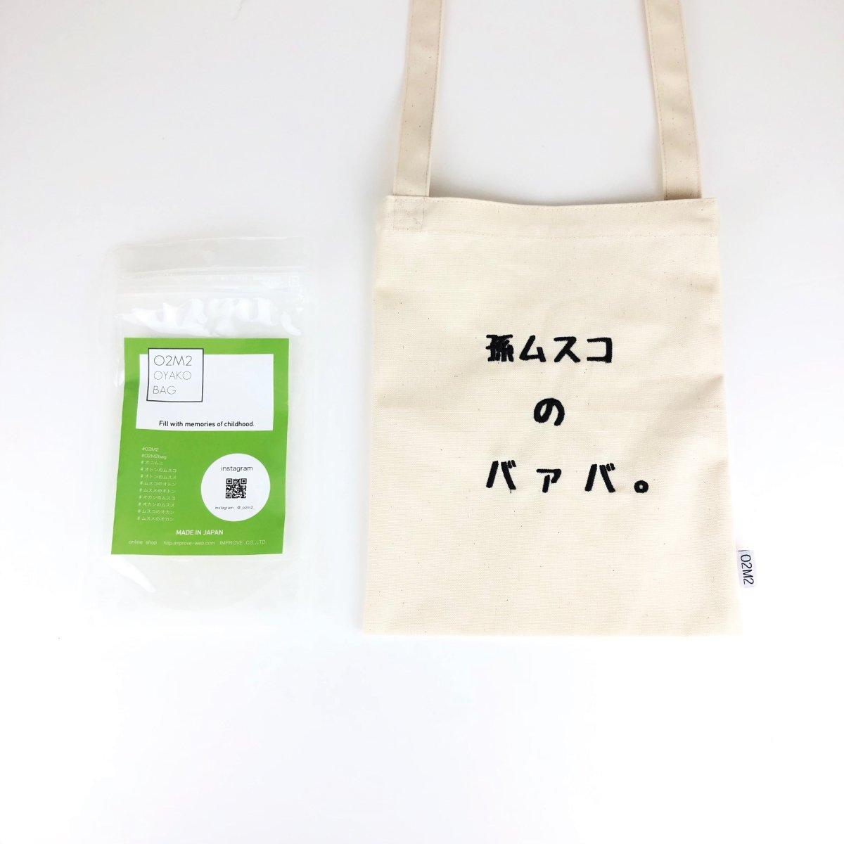 Cotton HF Sacoche(孫・ジィジ&バァバシリーズ) 詳細画像4