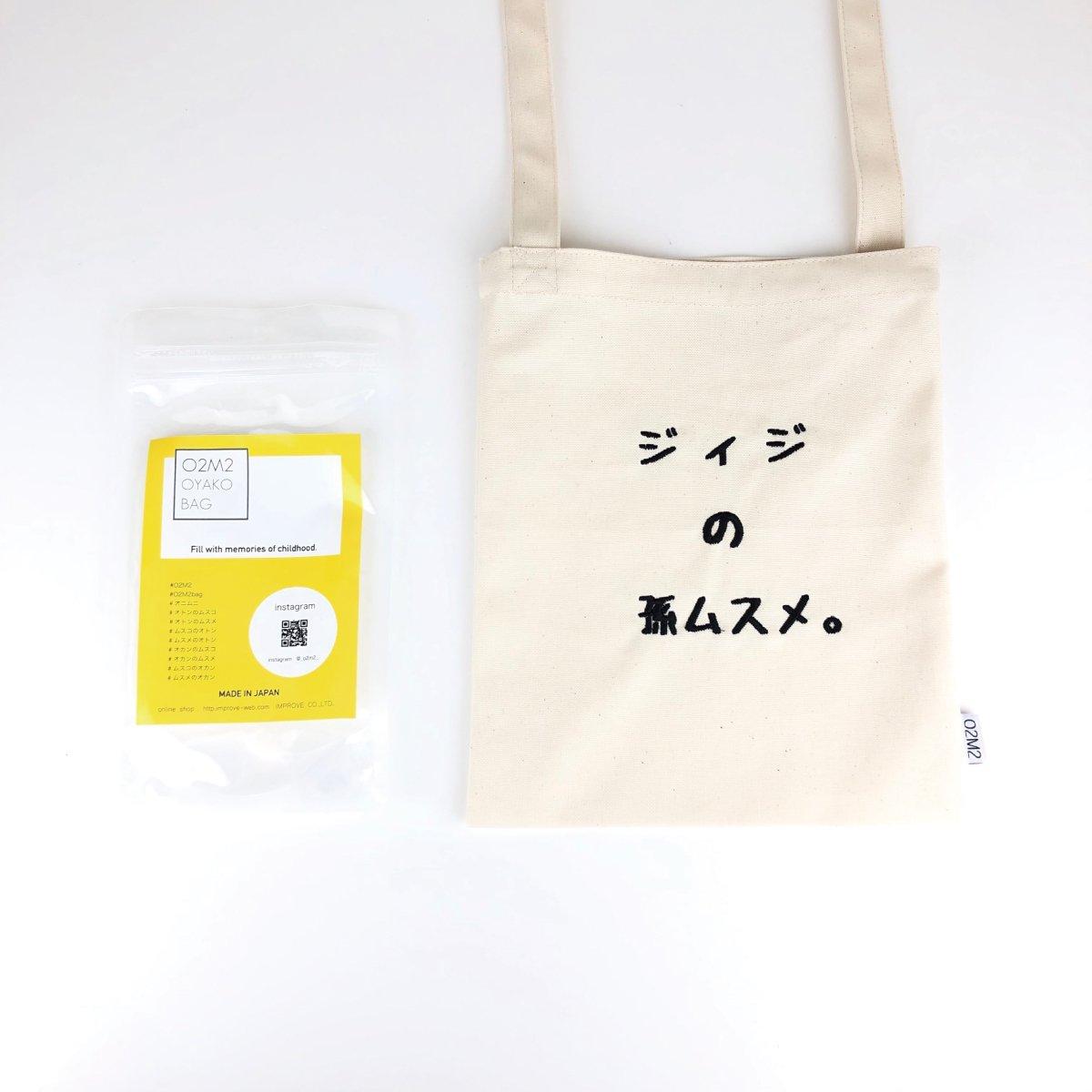 Cotton HF Sacoche(孫・ジィジ&バァバシリーズ) 詳細画像5