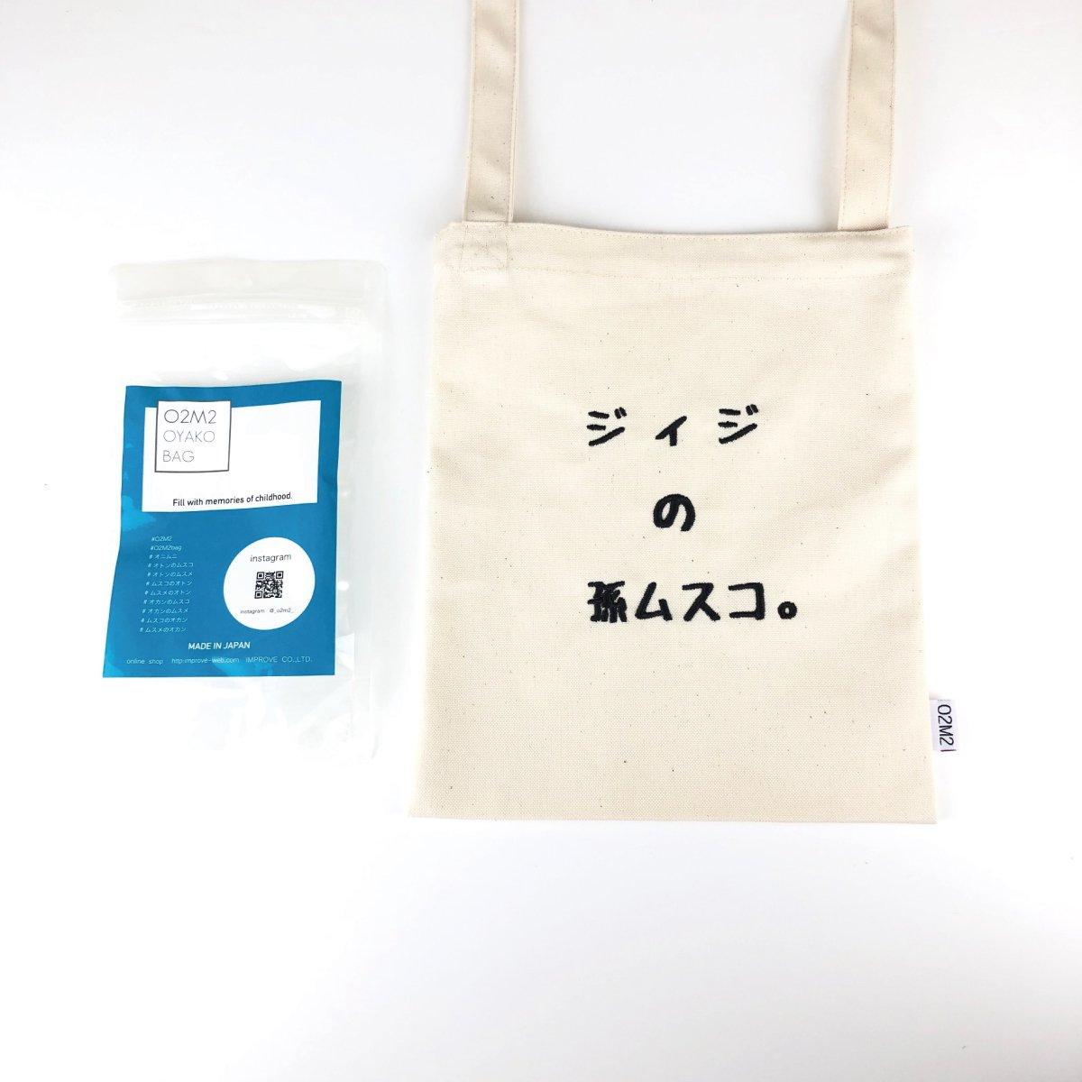 Cotton HF Sacoche(孫・ジィジ&バァバシリーズ) 詳細画像7