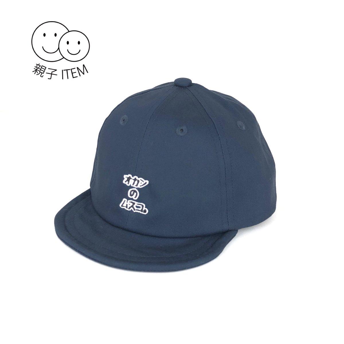 O2M2 Kids Shisyu Cap 詳細画像1