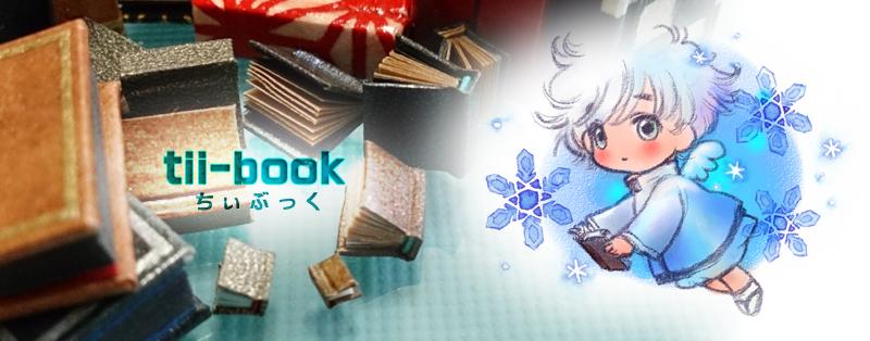 tii-book-ちぃぶっく-