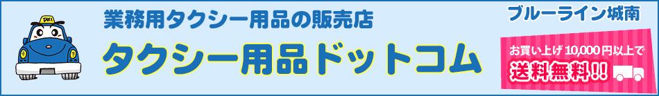 タクシー用品ドットコム通販サイト