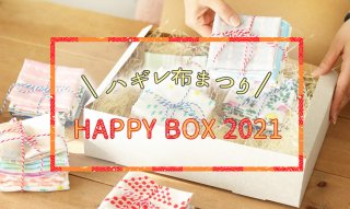 <img class='new_mark_img1' src='https://img.shop-pro.jp/img/new/icons59.gif' style='border:none;display:inline;margin:0px;padding:0px;width:auto;' />【2021】Happy Box(ハギレ生地20枚セット)※数量限定