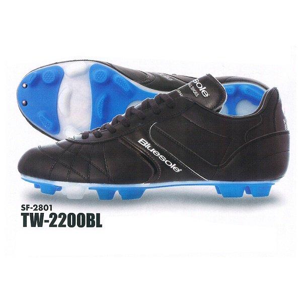 【スズキ】Bluesole TW-2200BL 固定スパイク