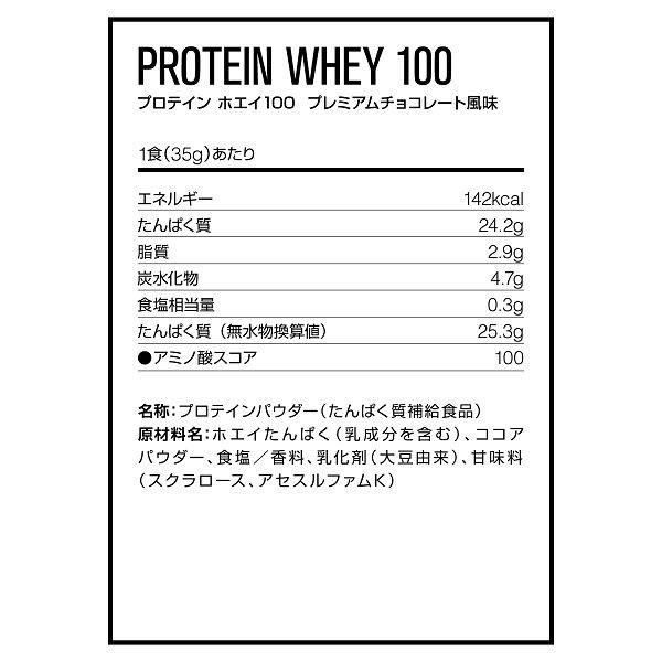 【DNS】ホエイ100 3150g プレミアムチョコレート風味
