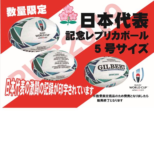 【限定発売】RWC2019レプリカ 日本代表記念ボール