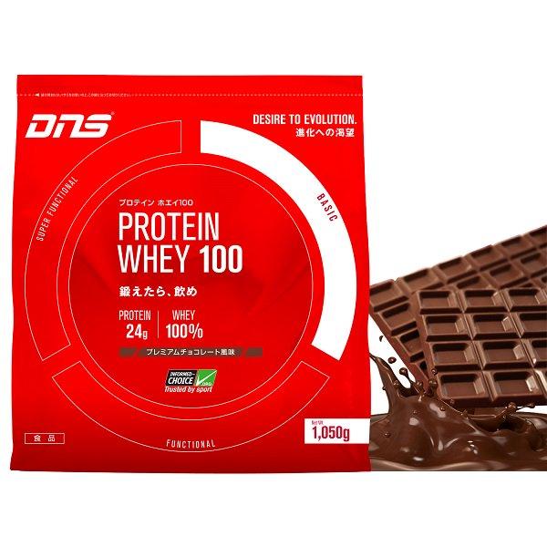 【DNS】ホエイ100 1050g プレミアムチョコレート風味