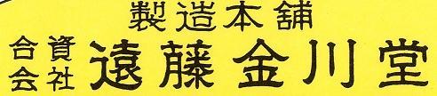 合資会社 川茸元祖 遠藤金川堂