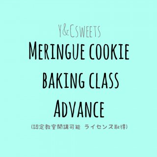 Meringue cookie baking class 【Advance・第2期生】(1日完結) 7/29(月)