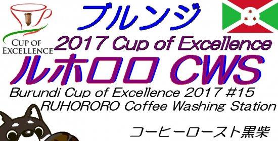burundi cup of excellence 2017 15 ruhororo coffee washing station