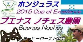 Cup of Excellemce 2015  Buenas Noches #37