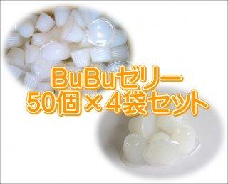 BuBuゼリー 50個×4袋セット