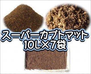 スーパーカブトマット 10L×7袋
