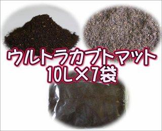 ウルトラカブトマット 10L×7袋