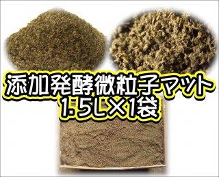 添加発酵微粒子マット 1.5L×1袋