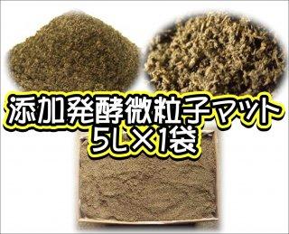 添加発酵微粒子マット 5L×1袋