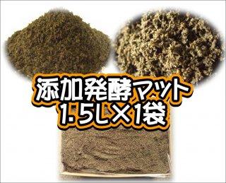添加発酵マット 1.5L×1袋