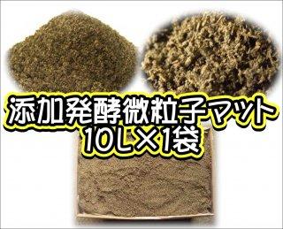 添加発酵微粒子マット 10L×1袋