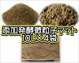 添加発酵微粒子マット 10L×4袋