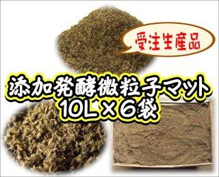 添加発酵微粒子マット 10L×6袋