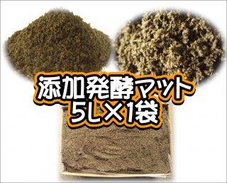 添加発酵マット 5L×1袋