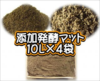添加発酵マット 10L×4袋