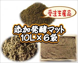 添加発酵マット 10L×6袋