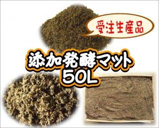 添加発酵マット 50L