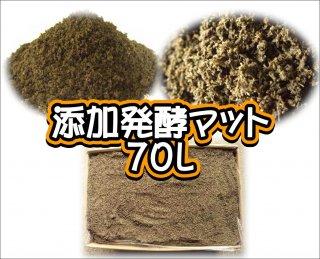 添加発酵マット 70L