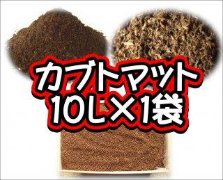 カブトマット 10L×1袋