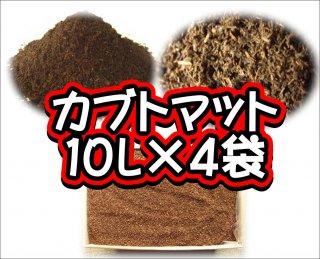 カブトマット 10L×4袋